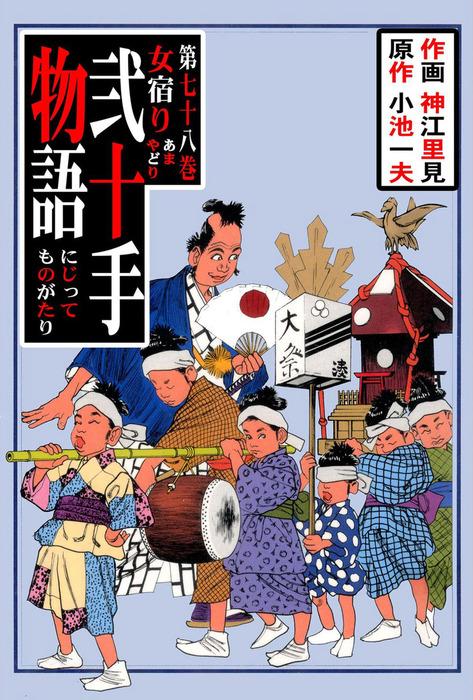弐十手物語(78)拡大写真