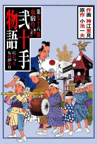 弐十手物語(78)-電子書籍