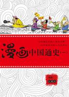 「漫画中国通史」シリーズ