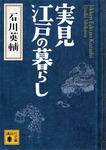 実見 江戸の暮らし-電子書籍