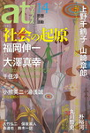 atプラス14-電子書籍