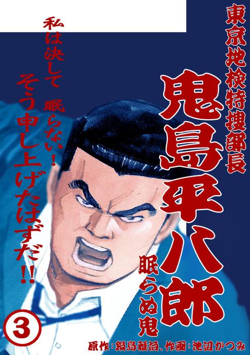 鬼島平八郎(3)-電子書籍-拡大画像