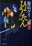 ひょうたん のっぺら巻ノ二-電子書籍