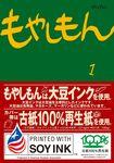 【コイン10倍】もやしもん 限定版+通常版 【期間限定 全13巻セット】-電子書籍