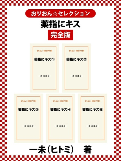 薬指にキス完全版-電子書籍