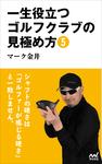 一生役立つゴルフクラブの見極め方5-電子書籍
