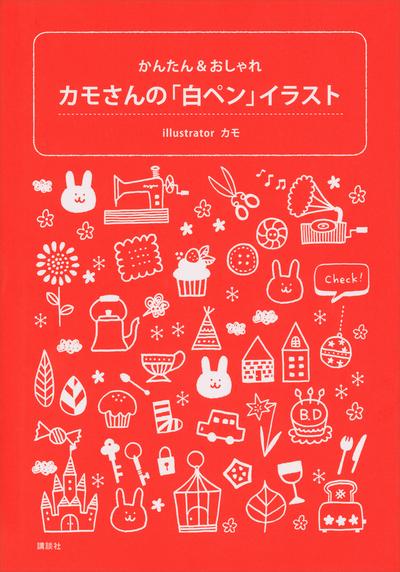 カモさんの「白ペン」イラスト かんたん&おしゃれ-電子書籍