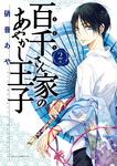 百千さん家のあやかし王子(2)-電子書籍