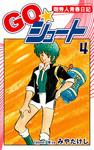 GO☆シュート(4)-電子書籍
