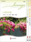 ハーレクイン・イマージュセット10-電子書籍