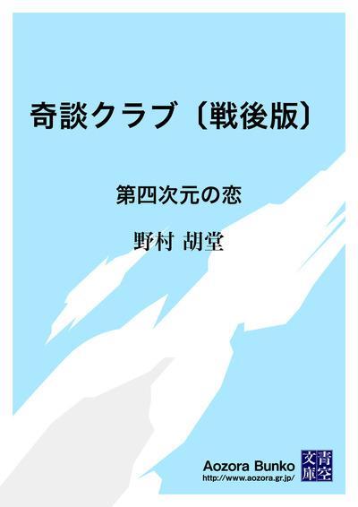 奇談クラブ〔戦後版〕 第四次元の恋-電子書籍