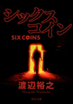 シックスコイン-電子書籍