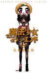魔法少女・オブ・ジ・エンド 2-電子書籍