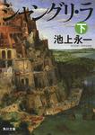 シャングリ・ラ 下-電子書籍