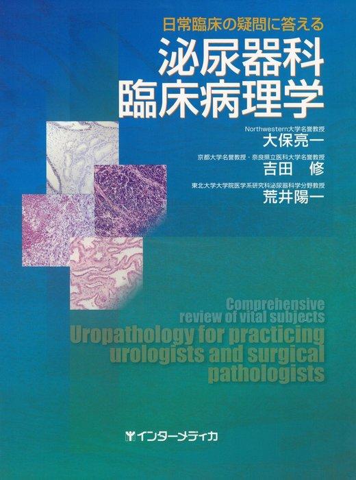 日常臨床の疑問に答える泌尿器科臨床病理学-電子書籍-拡大画像