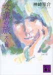 女薫の旅 大人篇-電子書籍