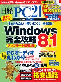 日経PC21 (ピーシーニジュウイチ) 2014年 07月号 [雑誌]