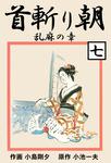首斬り朝 7 乱麻の章-電子書籍