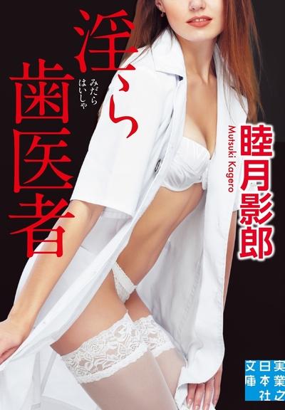 淫ら歯医者-電子書籍