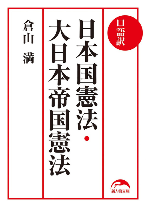 口語訳 日本国憲法・大日本帝国憲法拡大写真