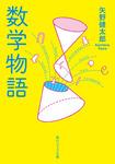 数学物語-電子書籍