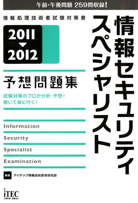 2011-2012 情報セキュリティスペシャリスト予想問題集拡大写真