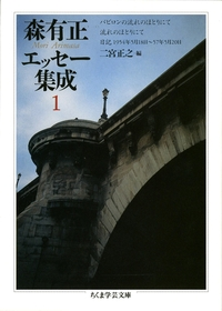 森有正エッセー集成(1)