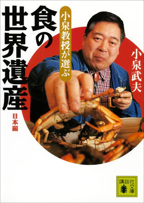 小泉教授が選ぶ「食の世界遺産」日本編拡大写真