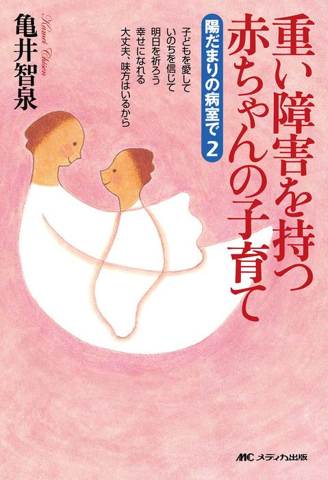 重い障害を持つ赤ちゃんの子育て 陽だまりの病室で2-電子書籍-拡大画像