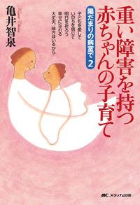 重い障害を持つ赤ちゃんの子育て 陽だまりの病室で2