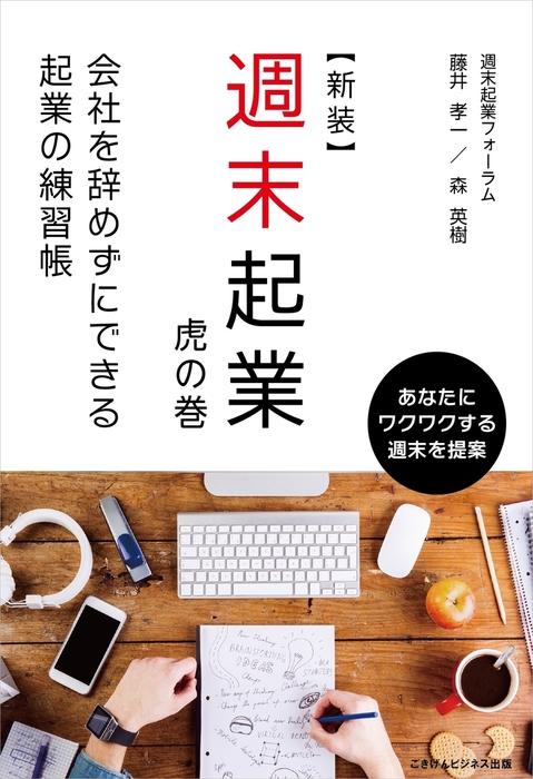 【新装】週末起業 虎の巻拡大写真