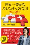 世界一豊かなスイスとそっくりな国ニッポン-電子書籍