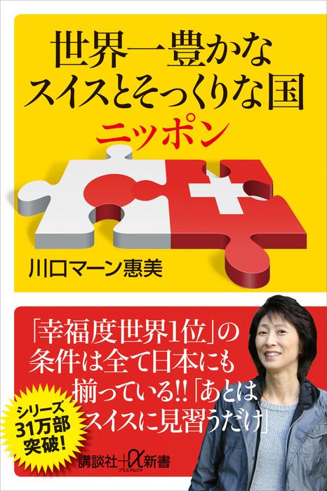 世界一豊かなスイスとそっくりな国ニッポン-電子書籍-拡大画像