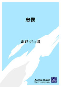 忠僕-電子書籍