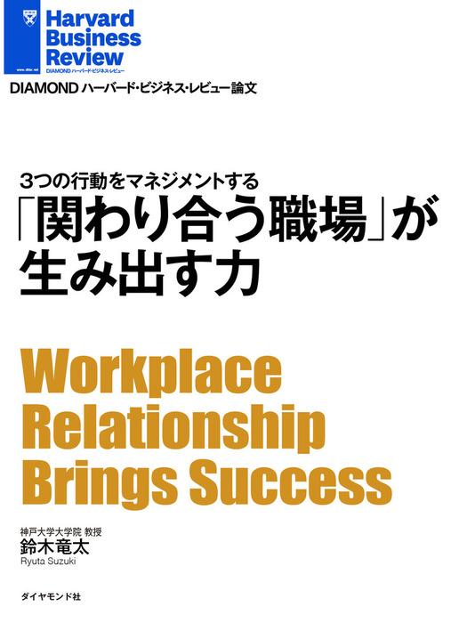 「関わり合う職場」が生み出す力-電子書籍-拡大画像