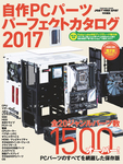 自作PCパーツパーフェクトカタログ 2017-電子書籍