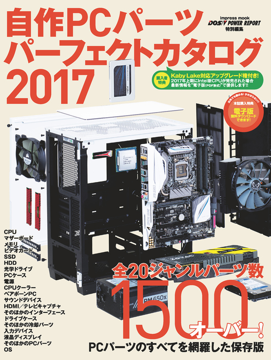 自作PCパーツパーフェクトカタログ 2017-電子書籍-拡大画像