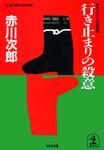 行き止まりの殺意-電子書籍