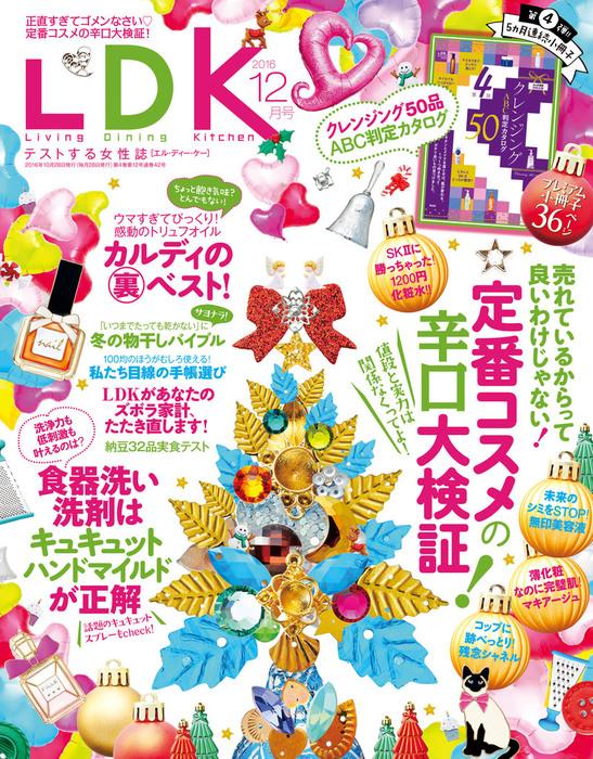LDK (エル・ディー・ケー) 2016年12月号拡大写真