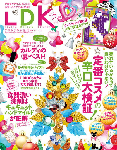 LDK (エル・ディー・ケー) 2016年12月号-電子書籍