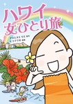 ハワイ 女ひとり旅-電子書籍