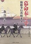 箱館奉行所始末4 幕命奉らず-電子書籍