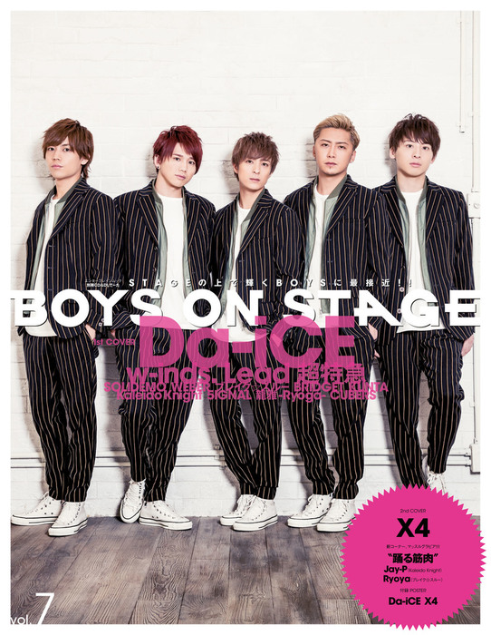 別冊CD&DLでーた BOYS ON STAGE vol.7拡大写真