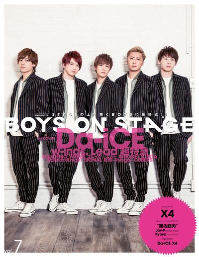 別冊CD&DLでーた BOYS ON STAGE vol.7-電子書籍