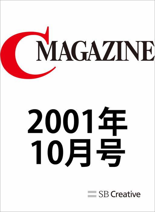 月刊C MAGAZINE 2001年10月号-電子書籍-拡大画像