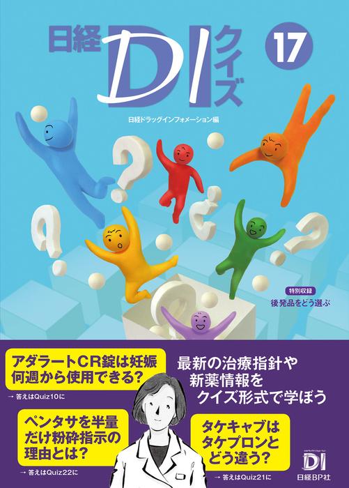 日経DIクイズ 17拡大写真