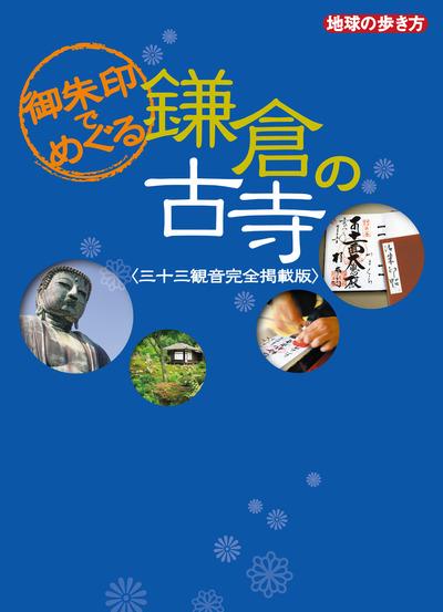 御朱印でめぐる鎌倉の古寺(三十三観音完全掲載版)(旧版)-電子書籍