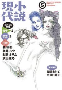 小説現代 2016年 5月号-電子書籍