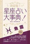 決定版!星座占い大事典 魚座-電子書籍