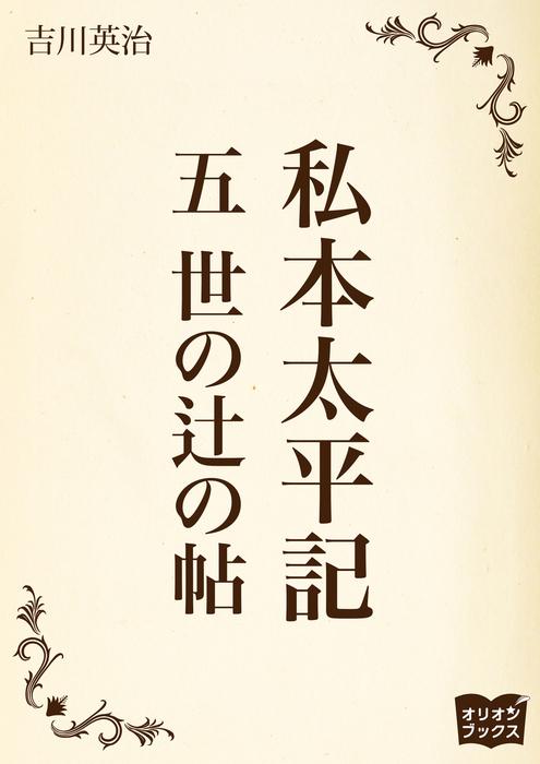 私本太平記 五 世の辻の帖拡大写真